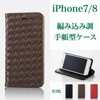 エレコム(ELECOM)の★iPhone7/8 編み込み調 【ブラウン】 手帳型ソフトレザーカバー(iPhoneケース)