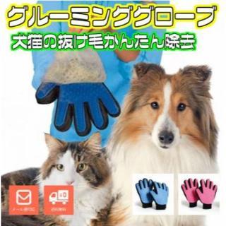 愛犬愛猫用♡グルーミンググローブペットに優しいお手入れブラシ手袋抜け毛毛玉除去(その他)