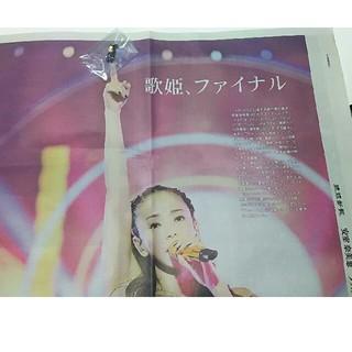 安室奈美恵   ちっちゃさん&ラッピング新聞(印刷物)