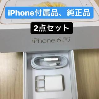 アップル(Apple)のApple 純正品 充電ケーブル 電源アダプタ(バッテリー/充電器)