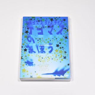 テゴマス(テゴマス)の美品◆テゴマス◆テゴマスのまほう◆通常盤◆LIVE TOUR 2011◆DVD(ミュージック)