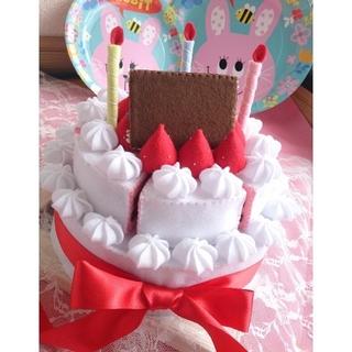 フェルトの2段ケーキ  フェルトのケーキ  フェルトのままごと  1名様限定(おもちゃ/雑貨)