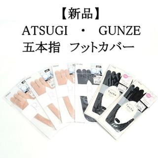 アツギ(Atsugi)の◇ATSUGI / GUNZE◇【新品】五本指 フットカバー(ソックス)