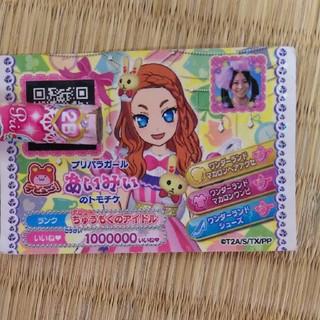 プリパラ ガールの あいみん 名古屋イベント(カード)