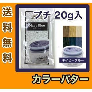 ネイビーブルー カラーバター プチ Petite(カラーリング剤)