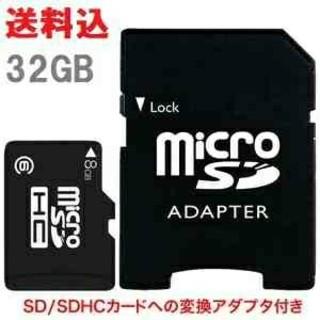 【送料無料】安心保証書付き!何にでも使える microSD 32GB♪(PC周辺機器)
