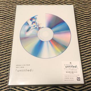 嵐 - 嵐  untitled  初回限定盤  DVD