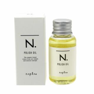 ナプラ(NAPUR)の新品 ナプラ N. ポリッシュオイル 30ml(オイル/美容液)