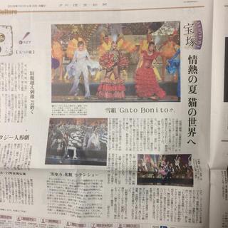 読売新聞 6/18 宝塚歌劇団(印刷物)