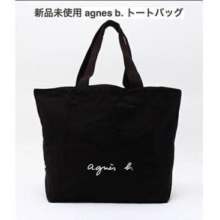アニエスベー(agnes b.)の新品未使用 agnes b. トートバッグ黒(トートバッグ)