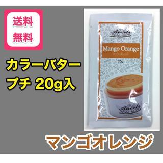 マンゴオレンジ カラーバター プチ Petite(カラーリング剤)