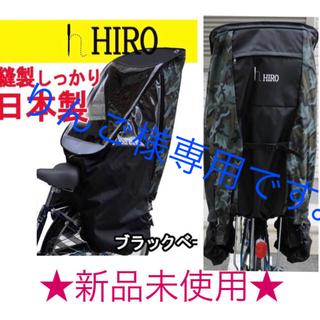 新品■ HIRO ■ 自転車 うしろ乗せ レインカバー 日本製(自転車)