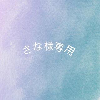 さな様 専用(K-POP/アジア)