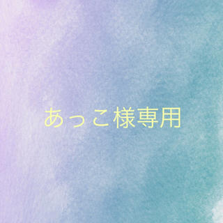 あっこ様 専用(K-POP/アジア)