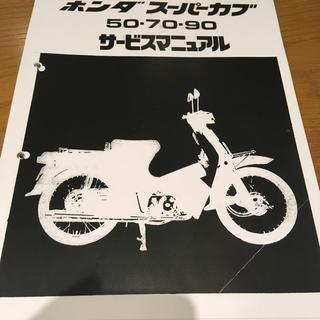 ホンダ スーパーカブ50 70 90のサービスマニュアル(カタログ/マニュアル)