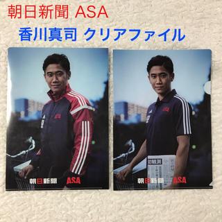 香川真司クリアファイル 朝日新聞 ASA サッカー(記念品/関連グッズ)