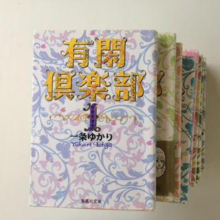 シュウエイシャ(集英社)の有閑倶楽部1〜10巻(全巻セット)
