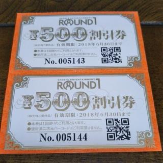 6/30まで★ラウンドワン500円割引券×2枚(ボウリング場)