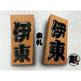 """表札は家の""""顔""""です。新築祝いや贈り物に最適◆手彫り表札◆(ウェルカムボード)"""