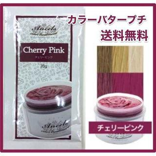 チェリーピンク カラーバター プチ Petite(カラーリング剤)