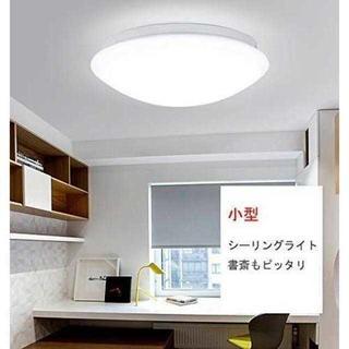 【新品♪】LED シーリングライト6畳 15W 昼光色(天井照明)
