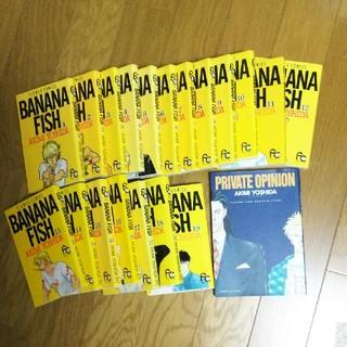 BANANA FISH 吉田秋生 コミック 全巻セット+番外編(全巻セット)