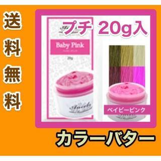 ベイビーピンク カラーバター プチ Petite(カラーリング剤)