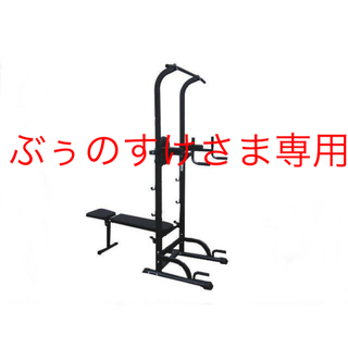 ぶら下がり健康器 筋トレ 懸垂 ベンチ付き 腹筋 ベンチプレスも可能!