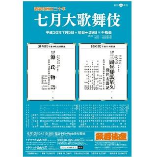 七月大歌舞伎 チケット(伝統芸能)