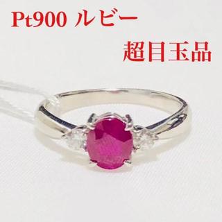 本物 Pt900 天然 ルビー リング 鑑別サイズ直し パパラチアペンダント(リング(指輪))