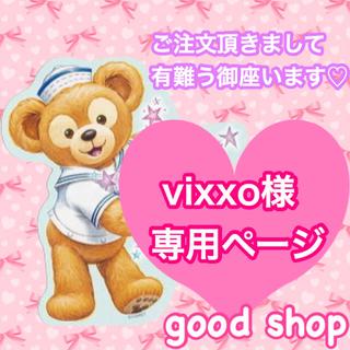 vixxo様 専用ページ✩︎⡱耐水ラベルシール(その他)