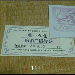 浜名湖かんざんじホテル九重 宿泊無料券 最終値下げ(宿泊券)