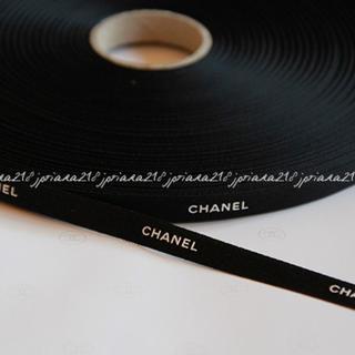 シャネル(CHANEL)のシャネル リボン ブラック×ホワイト 3m (ショップ袋)