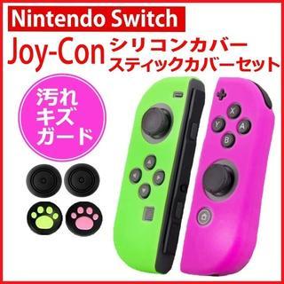 任天堂 スィッチ ジョイコン スティック シリコンカバー switch P&G