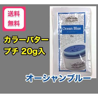 オーシャンブルー カラーバター プチ Petite(カラーリング剤)