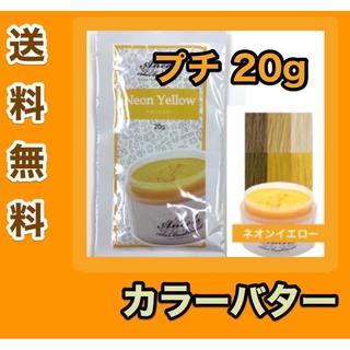 ネオンイエロー カラーバター プチ Petite(カラーリング剤)