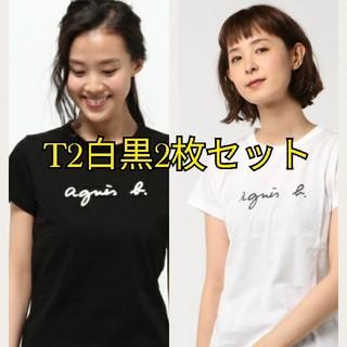 アニエスベー(agnes b.)のT2  白黒 agnes b. アニエスベーロゴTシャツ アニエス·ベー(Tシャツ(半袖/袖なし))
