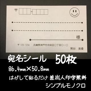 宛名シール50枚 ホワイトスマイル シンプルモノクロ(宛名シール)