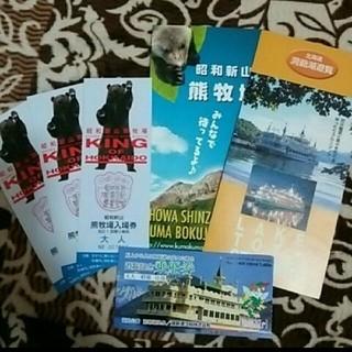 北海道 昭和新山熊牧場 洞爺湖遊覧(印刷物)