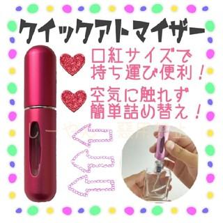 クイックアトマイザー♪香水詰め替えボトル♪マゼンタ♪(ユニセックス)
