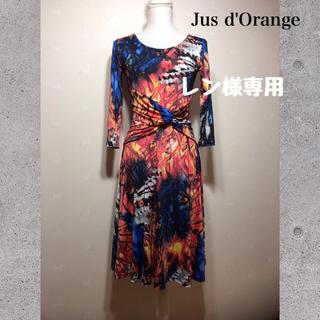 アーモワールカプリス(armoire caprice)のJus d'Orange フランス製ワンピース(ひざ丈ワンピース)