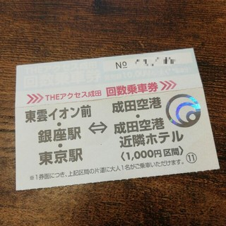 東京←→成田空港 【アクセス成田回数券セット】(その他)