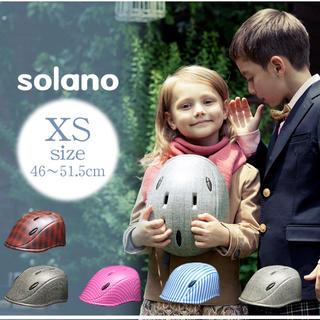 幼児自転車用ヘルメット solano xsサイズ(自転車)