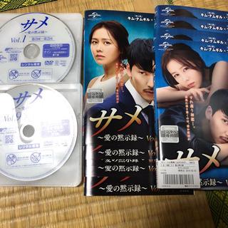 お値下げしました 韓国ドラマ サメ 〜愛の黙示録〜(TVドラマ)