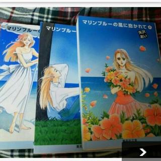 矢沢あい マリンブルーの風に抱かれて 文庫版 全3巻(全巻セット)