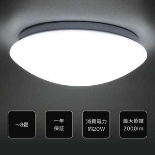 【コレ、売れてます♪】シーリングライト  天井照明 20W 6~8畳(天井照明)