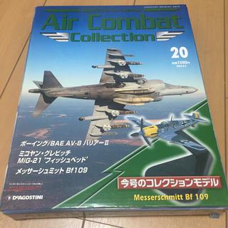 エアコンバットコレクション メッサーシュミットBf109(模型/プラモデル)