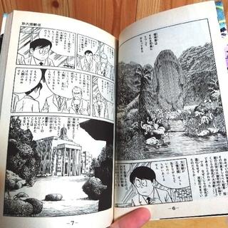 ゲゲゲの鬼太郎 セット☆ /水木しげる(全巻セット)