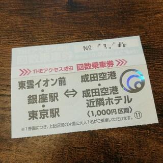 東京←→成田空港 【アクセス成田バスチケット】(その他)