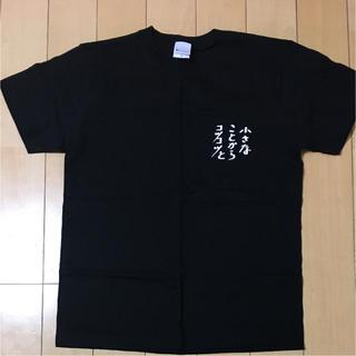 吉本興業 西川きよし Tシャツ(お笑い芸人)